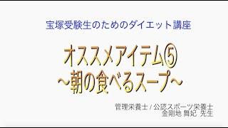 宝塚受験生のダイエット講座〜オススメアイテム⑤朝の食べるスープ〜のサムネイル