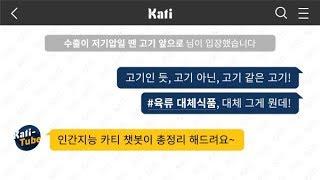 [영상뉴스] Kati - 육류 대체식품