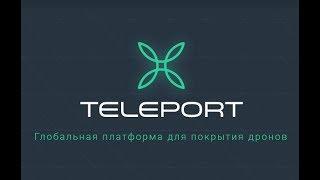 Забираем халявные 50 токенов TELEPORT за Регистрацию!