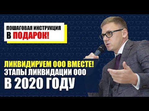 Ликвидация ООО в 2020 году: пошаговая инструкция и этапы процедуры закрытия ООО