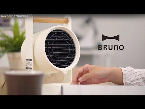 【日本BRUNO】天然木手持陶瓷冷暖兩用電暖器