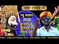 Baba Ramdev ji New Song 2020 ll Latest Rajasthani Dj song 2020 [बाबा रामदेव जी]