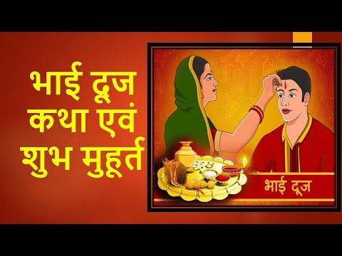 Download 2020 भाई दूज   भाई दूज टीका मुहूर्त 2020   Bhaiya Dooj Kab Hai   Bhai Dooj 2020 Date & Tikka Muhurat Mp4 HD Video and MP3