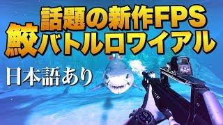 Fortniteを喰えるか?新作の鮫(サメ)バトロワゲーがヤバい|Last Tide - アクアロイヤル【ゆっくり実況】