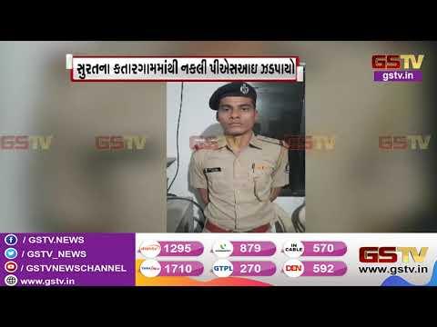 Surat : કતારગામમાંથી નકલી પીએસઆઇ ઝડપાયો | Gstv Gujarati News