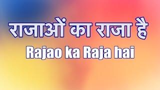 Rajao Ka Raja Hai - राजाओं का राजा है - Lyrics