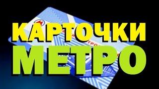 Галилео. Карточки метро 🚇 Metro cards