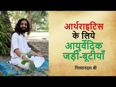 Arthritis Herbs | Ayurvedic Treatment of Arthritis | Ayurvedic Medicine For Arthritis  By Yoginitya
