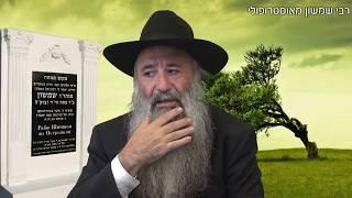 N°263 Les dévoilements secrets révélés par le grand kabaliste légendaire Rav Chimchon dostropoli z&q