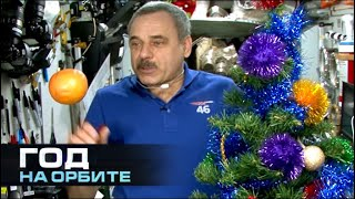 Год на орбите. Новый год в космосе. Фильм 7 / A Year In Space. Happy New Year From Space