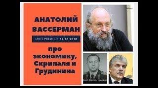 Анатолий Вассерман - Интервью 14.03.2018