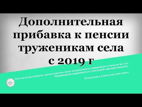 Дополнительная прибавка к пенсии труженикам села с 2019 года