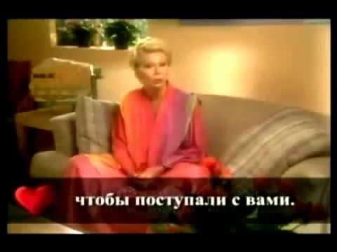 Луиза Хей «Исцели свою жизнь» [видеокурс]