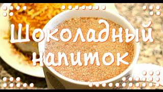"""РЕЦЕПТ: ШОКОЛАДНЫЙ напиток/ """"CHOKO DREAM"""" drink (RAW)"""