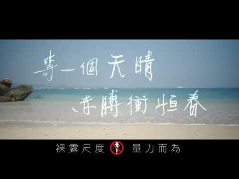 游宗原_屏東注意事項-2020屏東創意廣告節 網路人氣獎