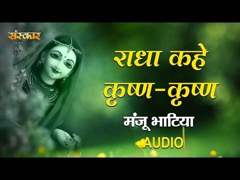 राधे कहे कृष्ण कृष्ण सीता कहे राम राम