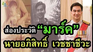 ส่องประวัติ นายอภิสิทธิ์ เวชชาชีวะ อดีตนายกรัฐมนตรีคนที่ 27 ของเมืองไทย