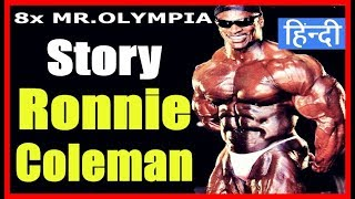 [HINDI] Biography of Ronnie Coleman | The Legend 8x Mr.Olympia Champion