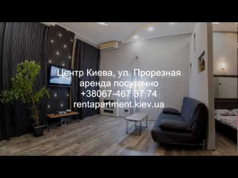 1-кім квартира на вул. Прорізна 21, Київ - квартира подобово