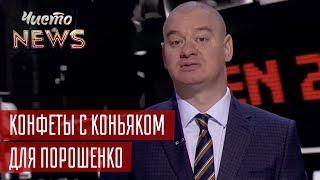 Как Президент Украины кабинет российского министра с туалетом перепутал - ЧистоNews 2019
