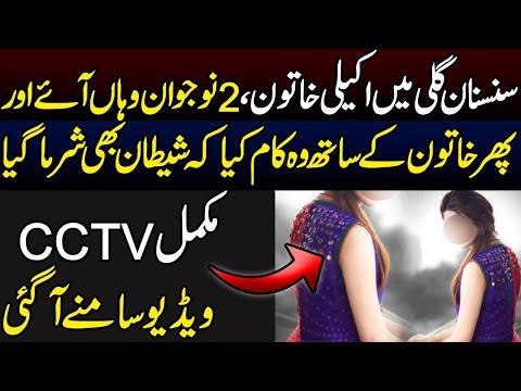 ویڈیوسی سی ٹی وی: سنسنان گلی میں اکیلی خاتون ، 2نوجوان آئے اور پھر خاتون کے ساتھ کیا کام کیا؟ مکمل ویڈیو دیکھیں