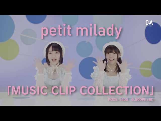 petit milady(プチミレディ) - MUSIC CLIP COLLECTION (30s SPOT) #100%サイダーガール2017 #petitmilady