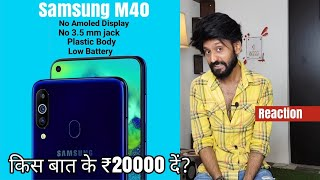 Samsung M40 Reaction | 😡 No 3.5mm Jack,No Amoled Display,plastic Body,Low Battery,pla