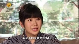 """《魯豫有約》福原愛的幸""""孕""""生活(一)  20190514"""