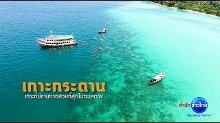 """ท่องเที่ยววิถีไทยเก๋ไก๋สไตล์ลึกซึ้ง : ลงใต้เที่ยว """"เกาะกระดาน"""" จ.ตรัง"""