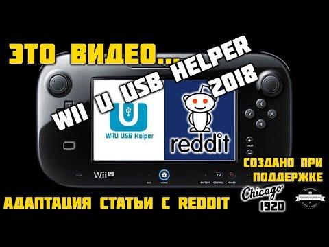 Wii U] Running Wii U USB Helper after the Discontinuation [Wii U USB