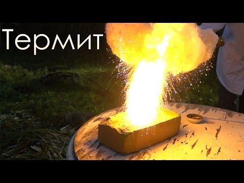 Реакция медного термита в замедленной съемке Slow Motion!