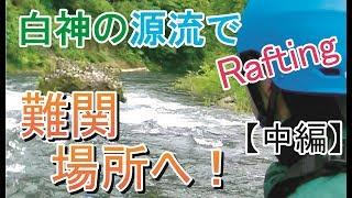 白神の源流で川下りをしてみました!【中編】