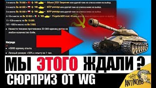 ГЛАВНЫЙ СЮРПРИЗ ОТ WG В НОЯБРЕ! ЗАЩИТНИК И ХАЛЯВА в World of Tanks!