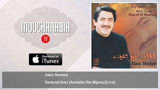 مازيكا Alain Merheb - Nadan el Arez (Aantaba wa Mijana) -آلان مرعب - نادانا الأرز تحميل MP3