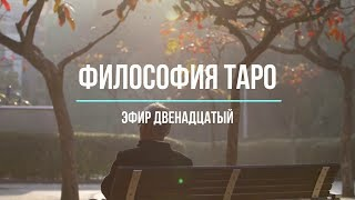 Философия Таро - эфир двенадцатый
