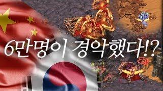 [도재욱] 중국팀 상대로 다크아칸 쓰는 한국 프로게이머 ㅋㅋㅋㅋㅋ