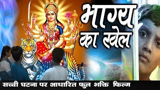 New Bhakti Movie Full Hindi 2020 | भाग्य का खेल | Latest Hindi Devotional Movie 2020 - Download this Video in MP3, M4A, WEBM, MP4, 3GP