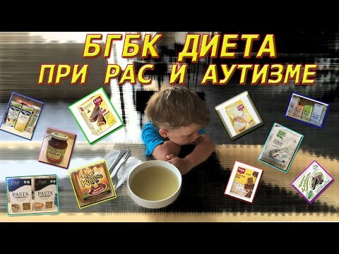 БГБК Диета при РАС и Аутизме
