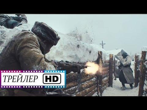 Ржев - Трейлер HD | Российский фильм | (2019)