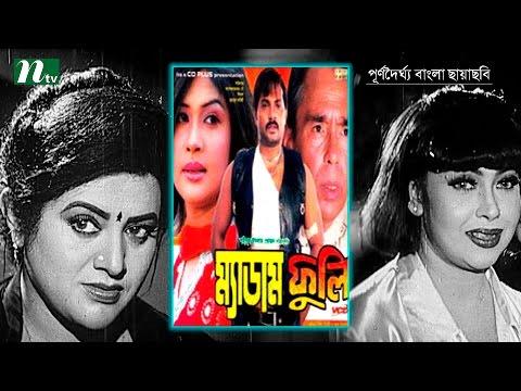 bangla full movie madam fuli alexendar bo shimla humayun far