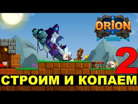 ORION (Enchanced) - СТРОИМ И КОПАЕМ #2
