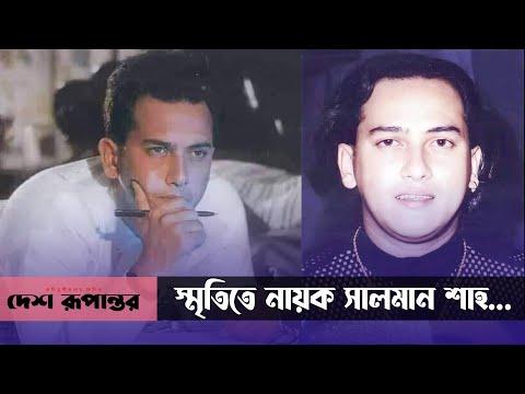 স্মৃতিতে নায়ক সালমান শাহ | Salman Shah | Desh Rupantor Exclusive News