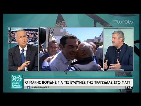 Ο Μάκης Βορίδης στον Σπύρο Χαριτατο | 03/05/19 | ΕΡΤ