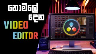 Free Video Editor for All - Davinci Resolve
