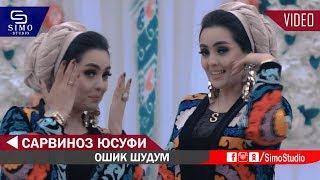 Сарвиноз Юсуфи - Ошик Шудум 2019 | Sarvinoz Yusufi - Oshiq shudum 2019