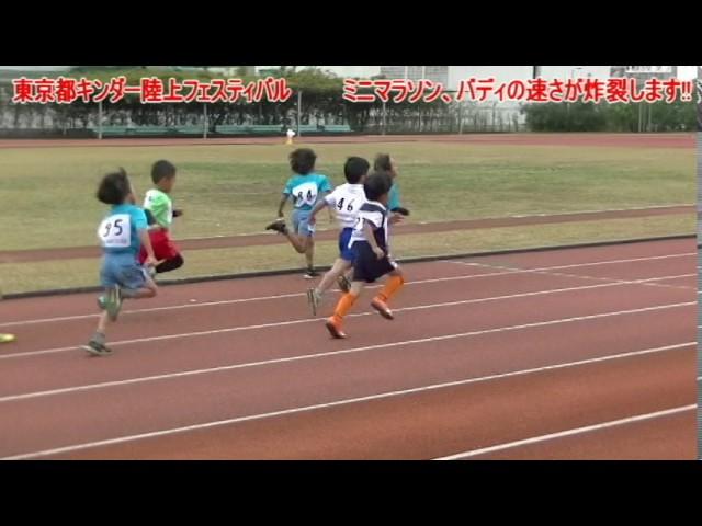 東京都キンダー陸上競技大会
