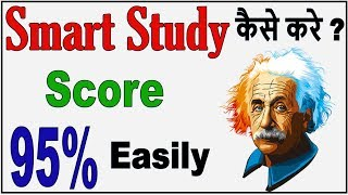 123. Smart Study कैसे करे ? | How to become Topper in class STUDY BUDDY CLUB✔