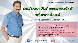 Obsessive compulsive disorder (OCD) ഒബ്സെസീവ് കംപല്സീവ് ഡിസോര്ഡര്