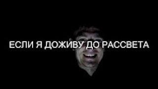 ТИЗЕР К ФИЛЬМУ ЗАБРОШЕННЫЙ ДОМ С ПРИЗРАКАМИ