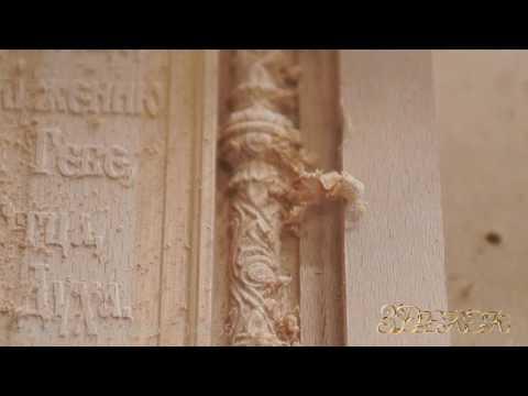 Деревянное панно с текстом молитвы перед выходом из дома